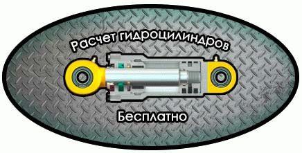 Гидравлический цилиндр расчет для изготовления под заказ