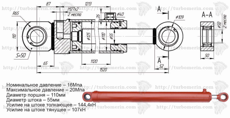 Гидроцилиндр ГЦ 110.55.1120.1520.50 стрелы экскаватора ЭО-2621В-3 ЭО-2626 ТО-49 характеристики с размером и чертежом