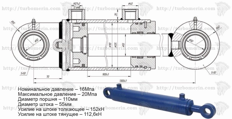 Гидроцилиндр рукояти и ковша ГЦ 110.55.900.1300.50 характеристики размеры