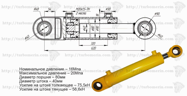 Гидроцилиндр ГЦ 80 40 320 ШС с подшипниками характеристики с размером и чертежом