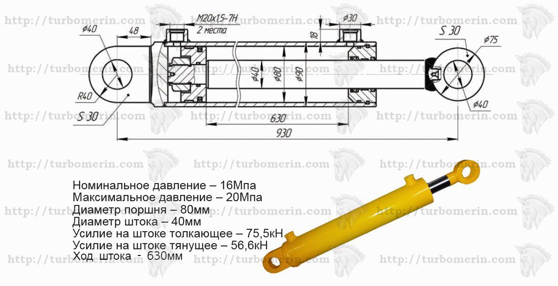 Гидроцилиндр 80 40 630 характеристики с размером и чертежом Ход штока 63 см
