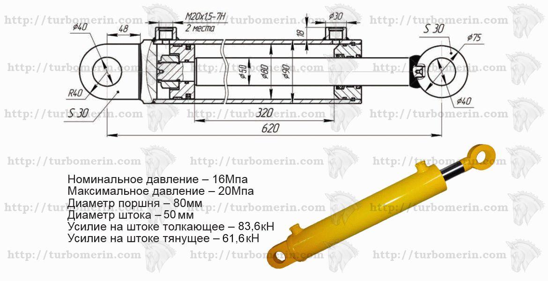 Гидроцилиндр Погрузчика КУН 80 50 320 Чертеж с размерами