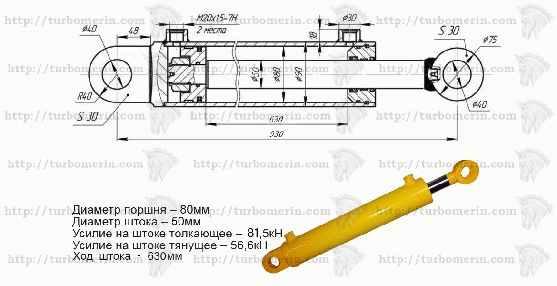 Гидроцилиндр Погрузчика КУН 80 50 630 Чертеж с размерами