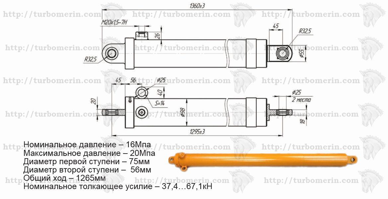 Характеристики с размерами телескопического гидроцилиндр ГЦТ 56.1295.2.25 погрузчика МТЗ ЮМЗ строгометателя
