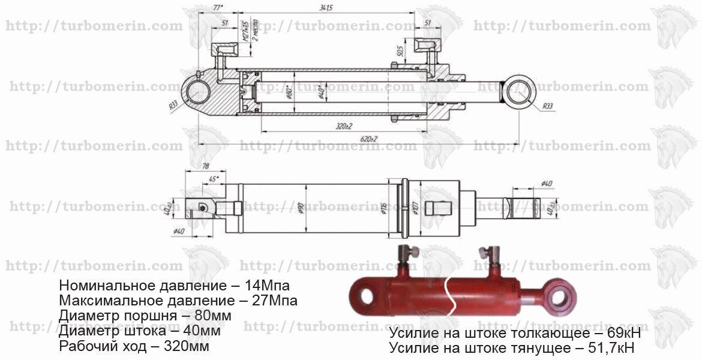 Гидроцилиндр ГЦ 80.40.320.620.40.2 грейферного погрузчика ПЭ-Ф-1А/Б ПЭ-0,8Б Чертеж характеристики и размеры