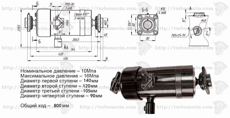 Гидроцилиндр ЗИЛ-130 4 штоковый с Размерами, Чертежом и Ход Штоков