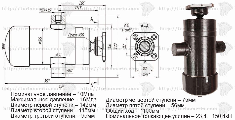 Гидроцилиндр ЗИЛ 5 штоков с Бугелями 554-8603010-27 размеры с характеристиками