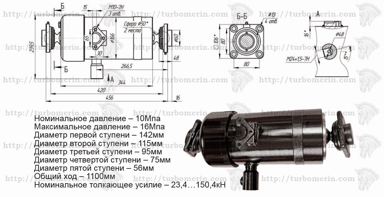 гидроцилиндр ЗИЛ 5 штоков 554-8603050-27 Чертеж с Размерами и техническими характеристиками