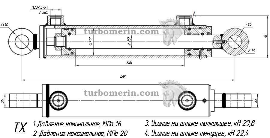 Гидроцилиндр 50 25 280 характеристики Размеры Чертеж Ход штока 280 мм
