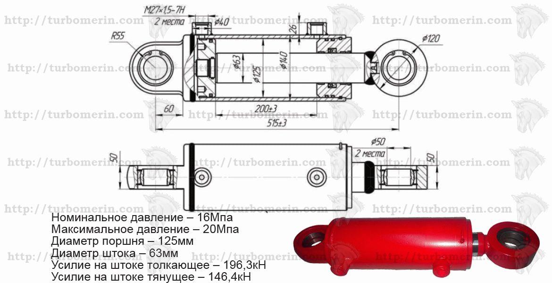 Характеристики размеры и чертеж ГЦ 125 63 200 навески к-744