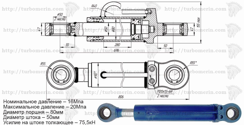 ГЦ 80.50.280.696 поворота Т-150 чертеж с размерами и характеристиками