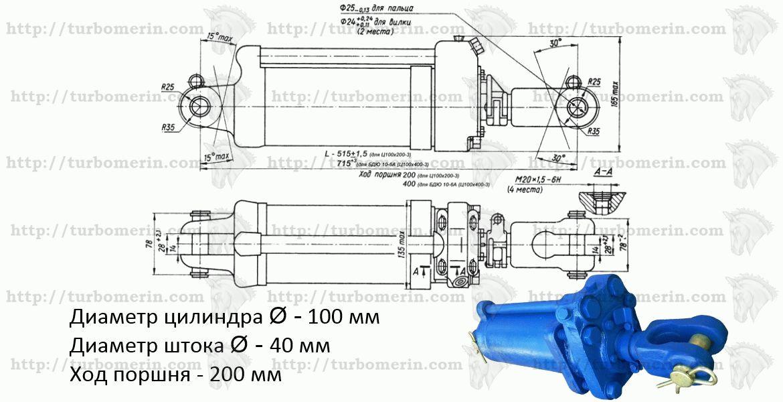 ЦС 100 навески мтз юмз нового образца Ц100х200-3 размеры с чертежом